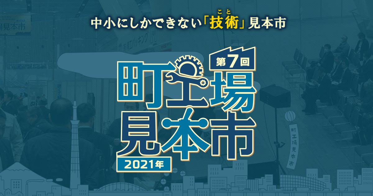 東京下町・町工場の技術が集結!来年2月開催の「町工場見本市2020」が出展者募集 4番目の画像